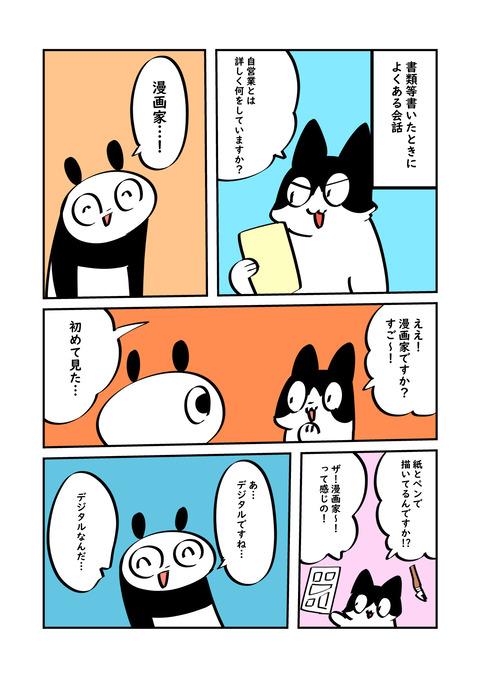 漫画家_001