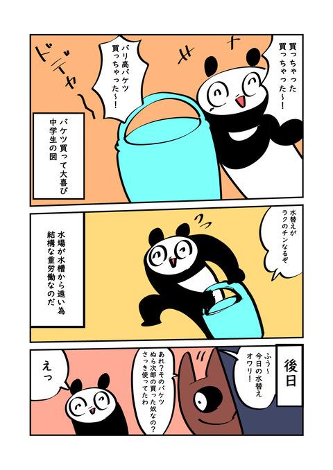 水草_002