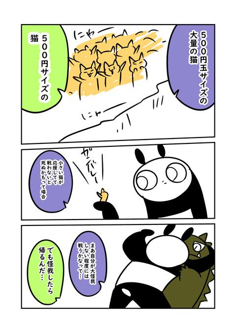 ヒーロー_003