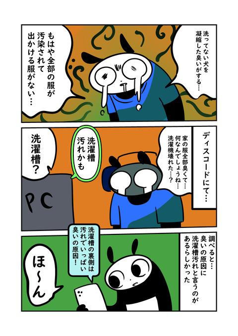 コミック32_040