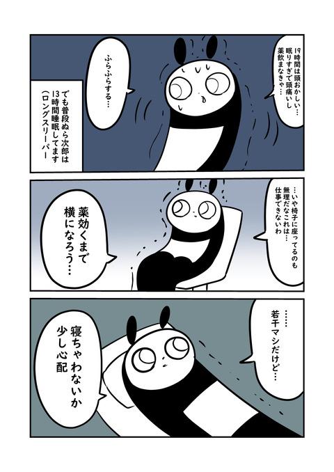 寝_002