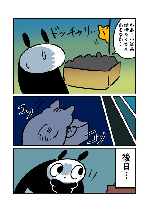 コミックQW_005