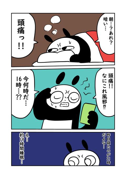 寝_001