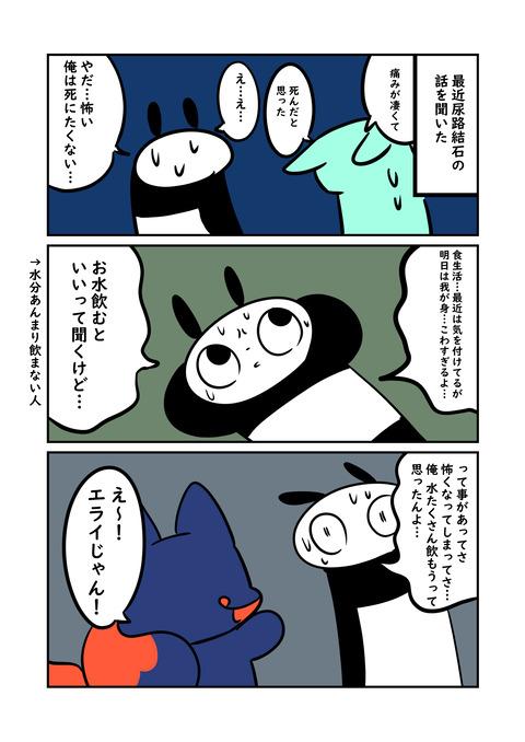 コミック56t_005