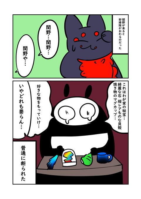 コミック56t_002