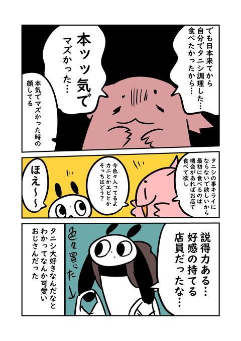 繧ウ繝溘ャ繧ッ12_008