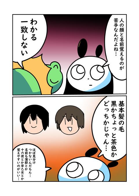 真顔_001