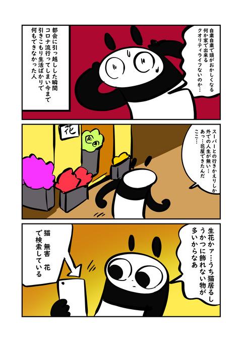 コミック22_001