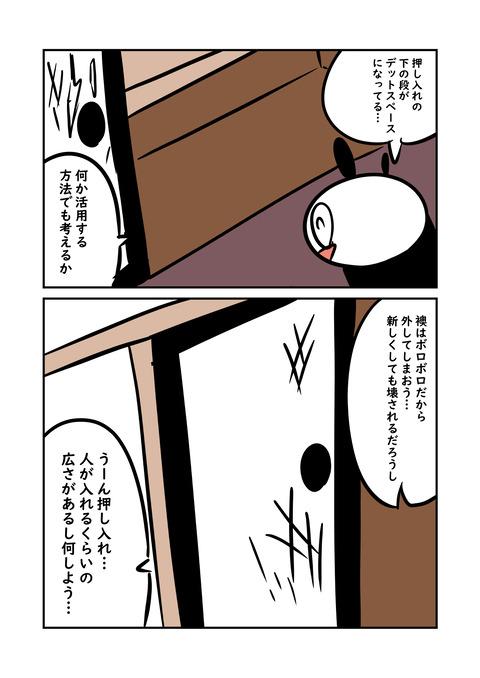 あばら_001