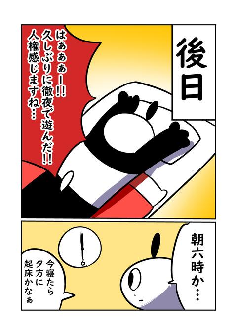 体内時計_003