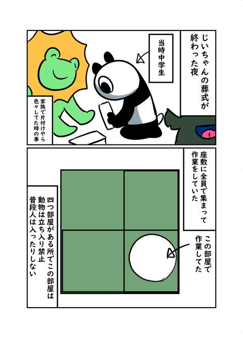 じいちゃん_001