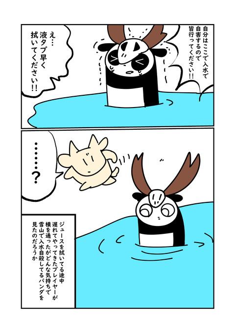 入水_004