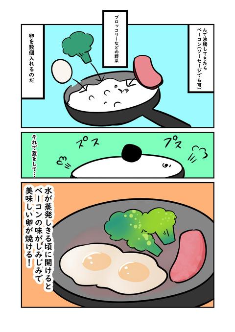 コミック23_006