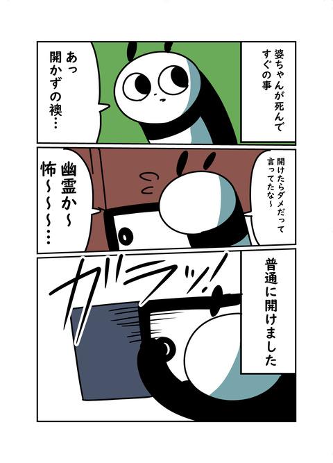 ババア 襖_003