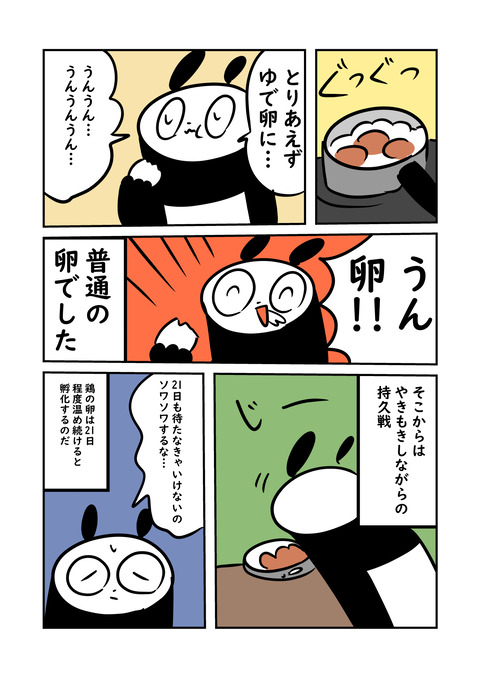 ニワ_002