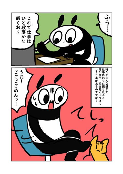 コミック2Q_004