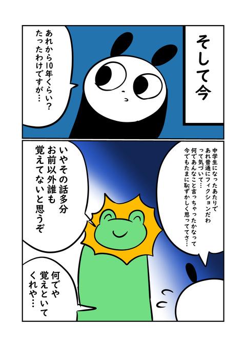 ホラー_003