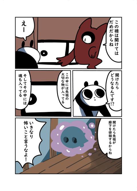 ババア 襖_001