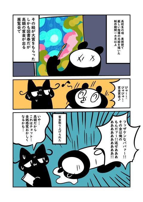 鶏_001