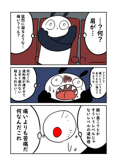 肩_002