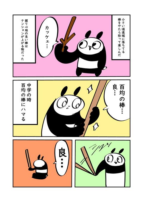 棒_001