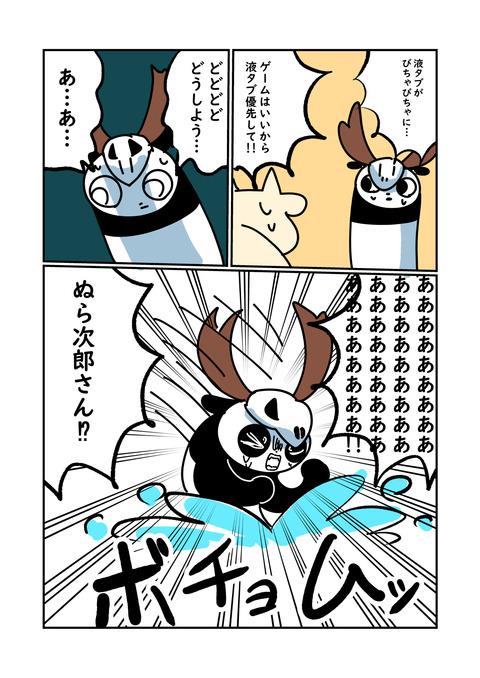 入水_003