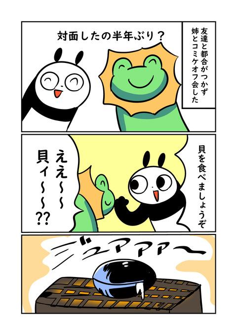 コミケ_001