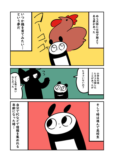 鶏_005