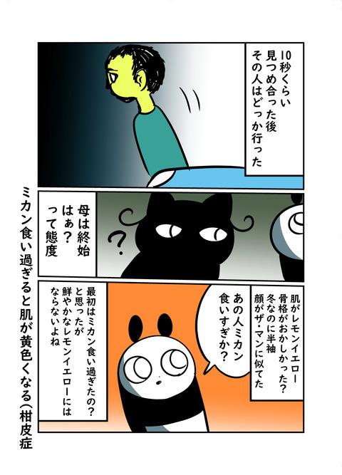 黄色い_004