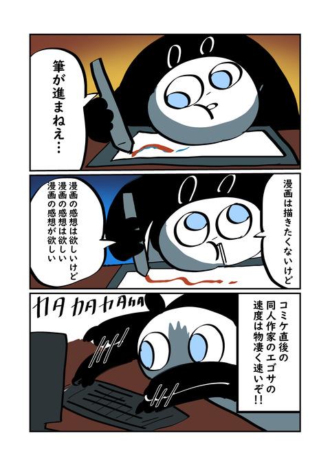 エゴサ_001