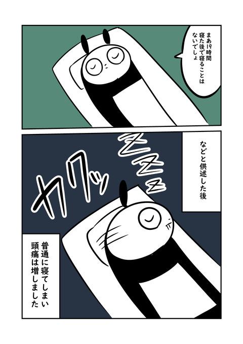 寝_003