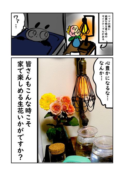 コミック22_003