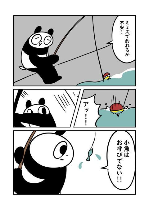 さかな_006