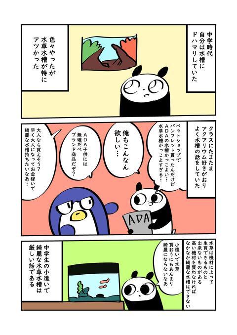 水草_001