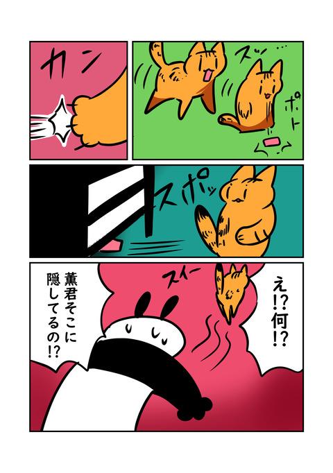 コミックQW_007