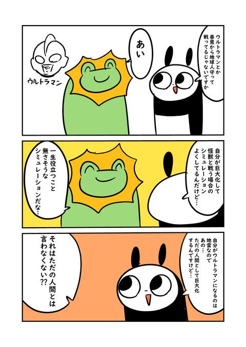 ヒーロー_001