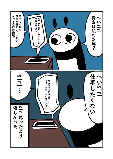 しあり_003