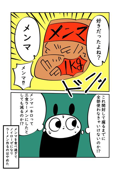 ラーメン_003