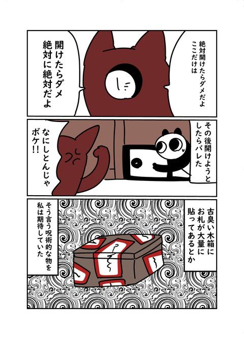ババア 襖_002