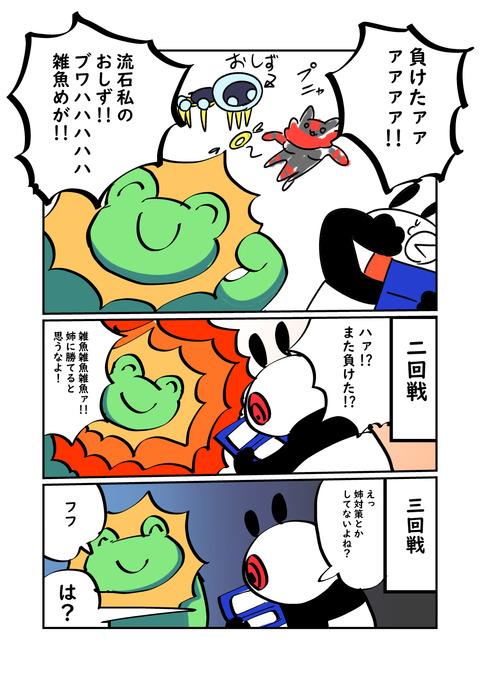 ポケモン_002