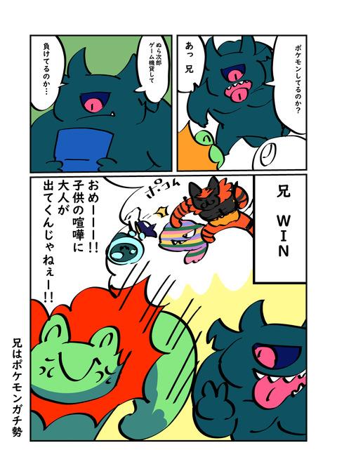 ポケモン_003