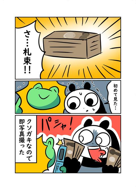 じいちゃん_003