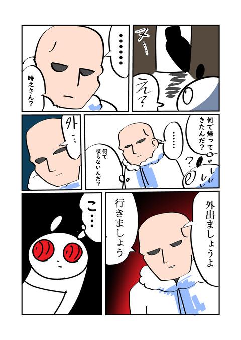 人狼_008