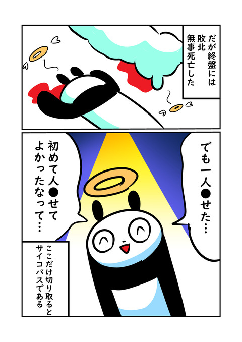 人狼_004