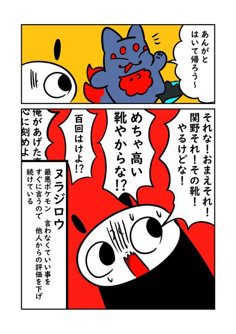 コミック2_006