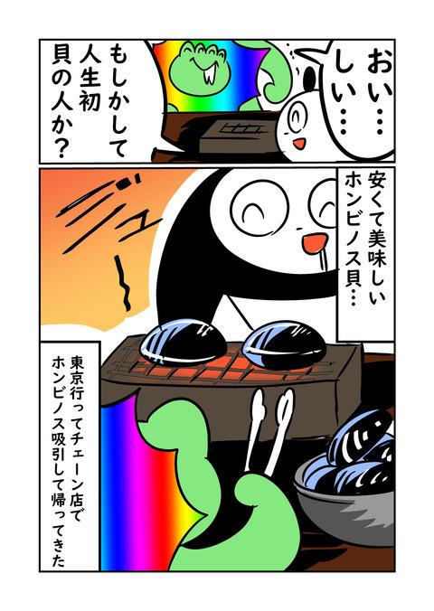 コミケ_004