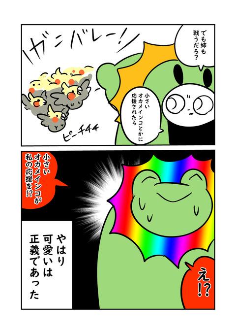 ヒーロー_004
