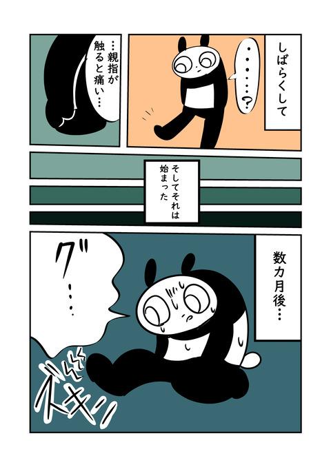 爪_002