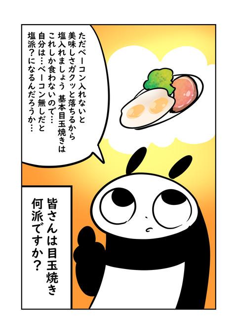 コミック23_007