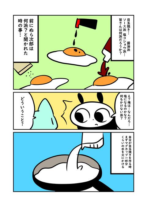 コミック23_005